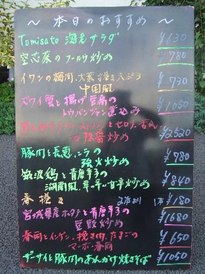 2009_0911本日のおすすめ