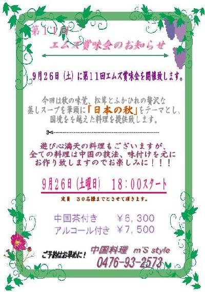 第11回m'S style賞味会のお知らせ