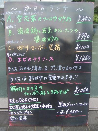 2009_0912ランチ
