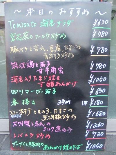 2009_0912本日のおすすめ