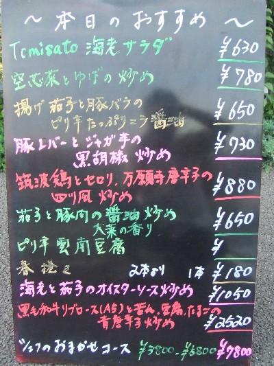 2009_0914本日のおすすめ