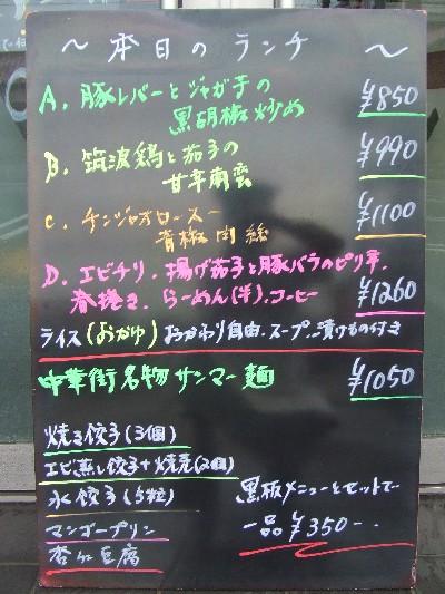 2009_0915ランチ