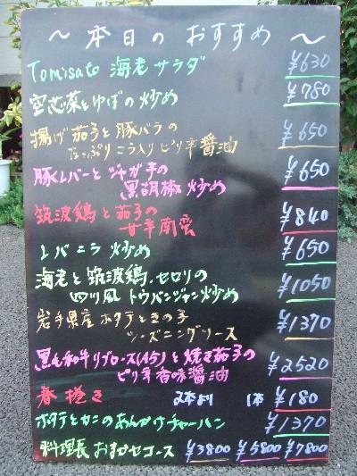 2009_0915本日のおすすめ