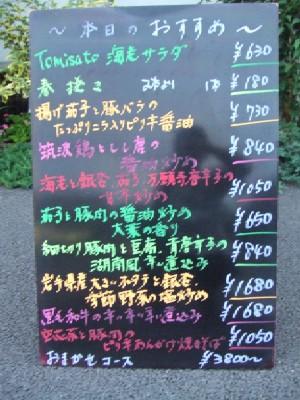 2009_0918本日のおすすめ