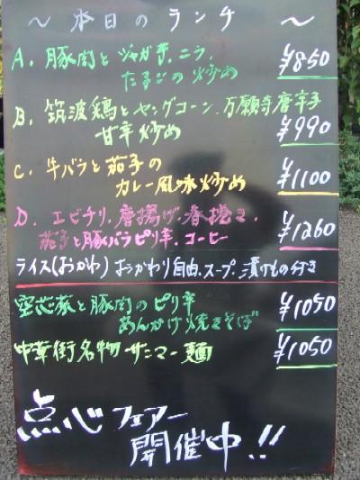 2009_0919本日のランチ
