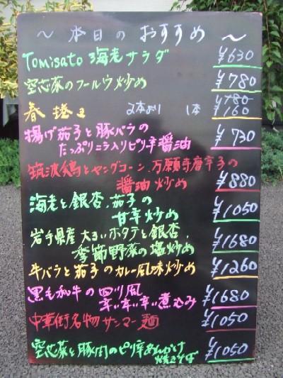 2009_0920本日のおすすめ