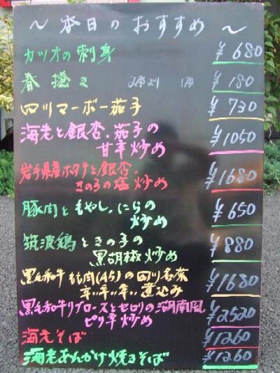 2009_0924本日のおすすめ