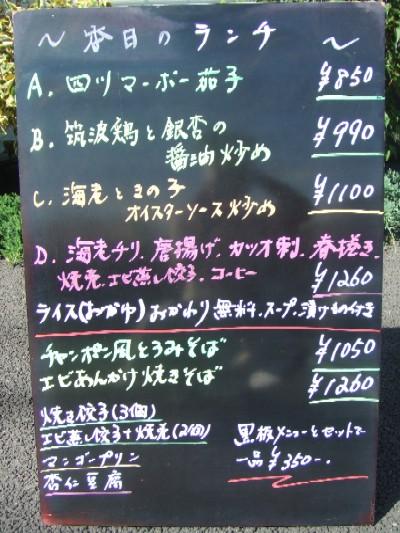 2009_0925ランチ