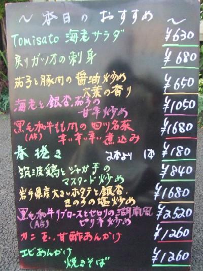 2009_0925本日のおすすめ