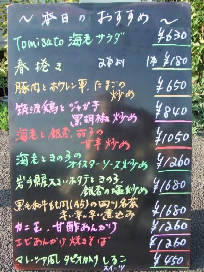 2009_0926本日のおすすめ