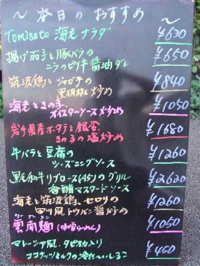2009_0928本日のおすすめ