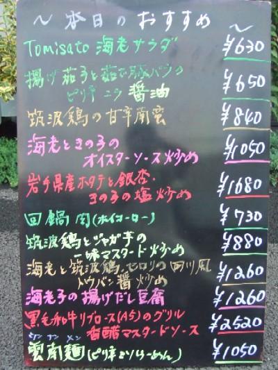 2009_0929本日のおすすめ