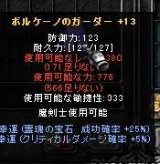 borukekosi13l.jpg