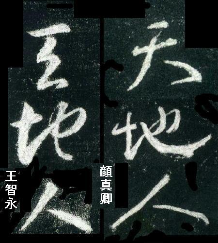 顔真卿-王智永