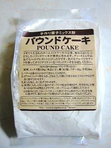 パウンドケーキの粉