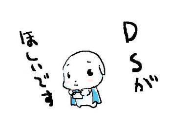 こぼ・DS