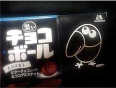 黒いチョコボール