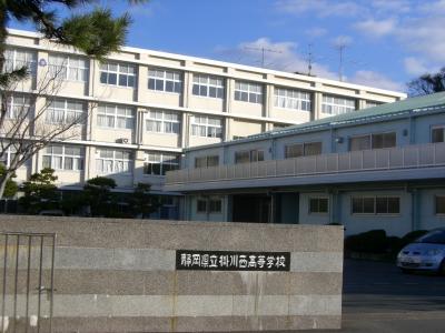 掛川西高校