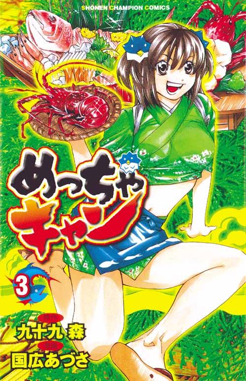 めっちゃキャン第3巻