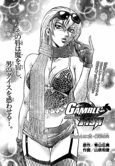 ギャンブルフィッシュFight48/1