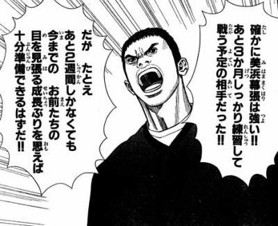 ANGEL VOICE第45話5