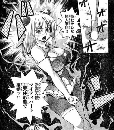 マイティハート第37断01