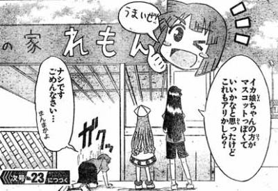 侵略!イカ娘第36話01