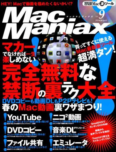 MacManiaxVol9表紙