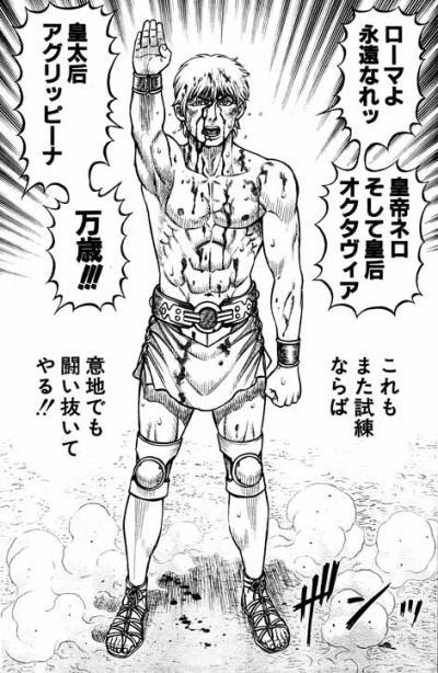 拳闘暗黒伝セスタスFATE142_03