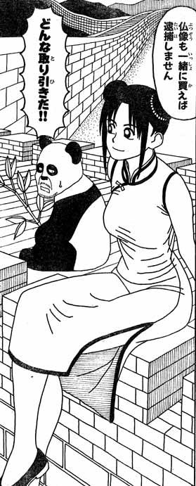 24のひとみ第127話01