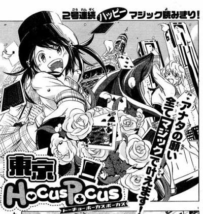 東京ホーカスポーカス第1話01