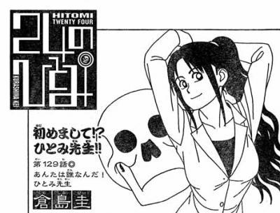 24のひとみ第129話01