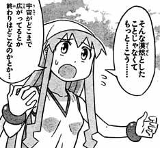 侵略!イカ娘第47話01