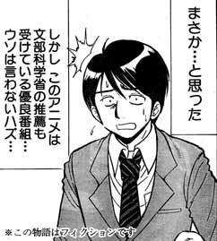 霊媒師いずな7/04