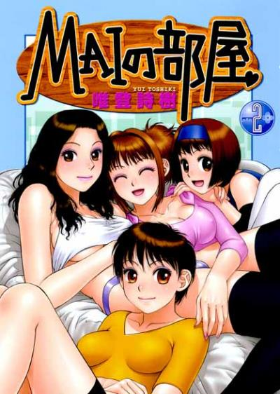 MAIの部屋第2巻01
