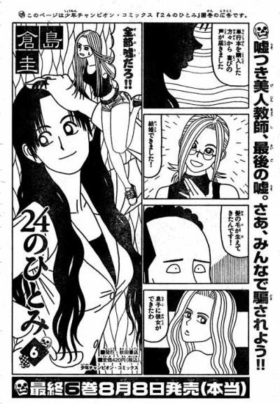 24のひとみ広告01