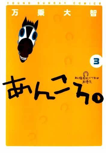 あんころ第3巻01