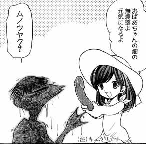 霊媒師いずな9/06