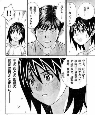 ヤングサンデー休刊ネタ03