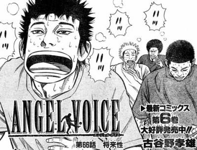 ANGEL VOICE第66話01