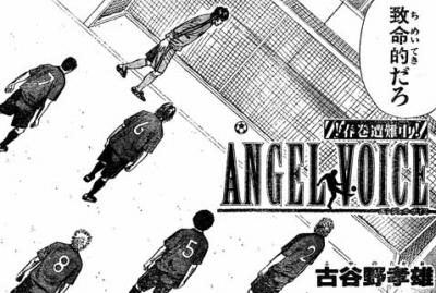 ANGEL VOICE第50話01