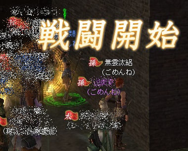合戦 (4)