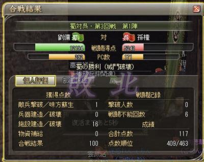 合戦2 (6)