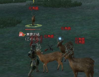 鹿 (4)