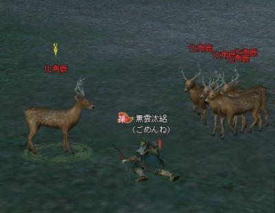 鹿 (6)