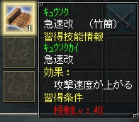 急速改 (1)