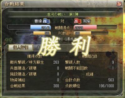 0412合戦 (1)