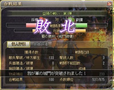 0413合戦 (2)