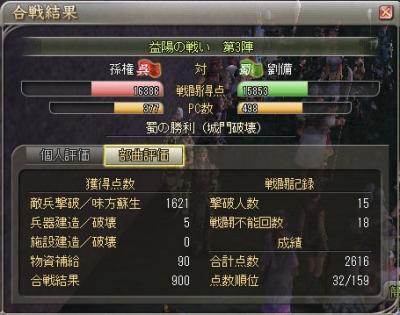 0413合戦 (3)