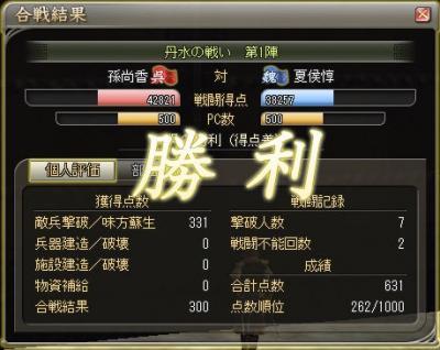 0423合戦 (1)